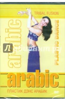 Пластик дэнс арабик (DVD)Танцы и хореография<br>Пластик дэнс Arabic. Tribal Fusion - одно из самых популярных танцевальных направлений в Соединенных Штатах Америки, которое возникло в начале 80-х годов прошлого века. Оно уникально сочетает в себе несколько аспектов: арабские этнические танцы и современные направления электронной трансовой музыки. Танец завораживает красивыми движениями, развивает грацию, пластику.<br>Ведущая: В.Безкоровайная. <br>Формат: 4:3<br>Регион: Pal All<br>Звук: русский DD 2.0<br>Цветной.<br>Продолжительность: 58 минут.<br>