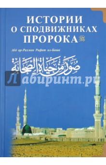 Ал-Баша Абд ар-Рахман Рафат Истории о сподвижниках Пророка