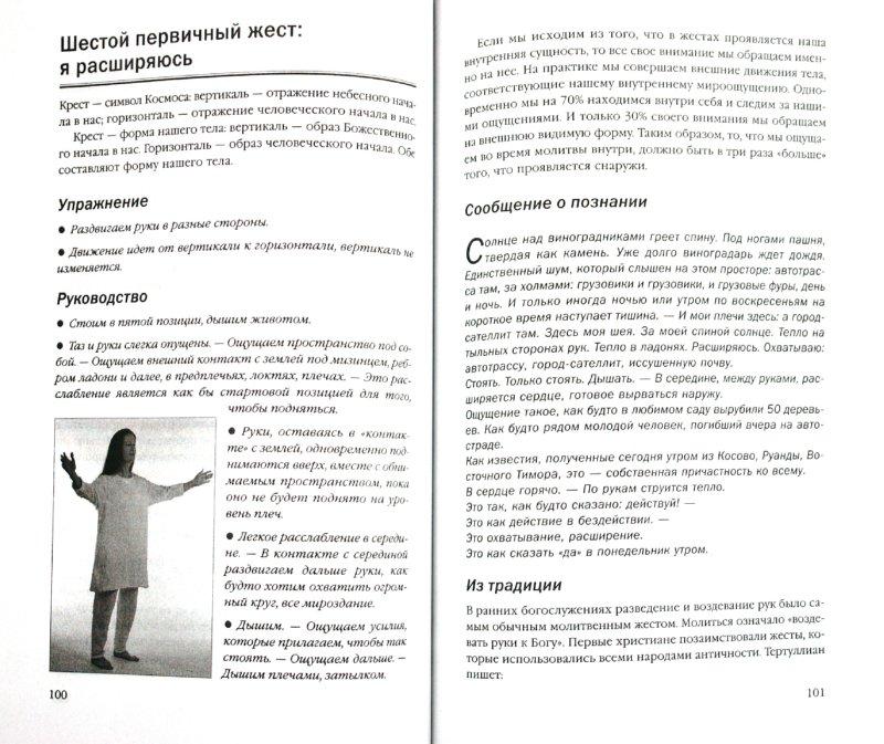 Иллюстрация 1 из 11 для Небеса в тебе. Молитва в физических упражнениях - Йегер, Гримм | Лабиринт - книги. Источник: Лабиринт