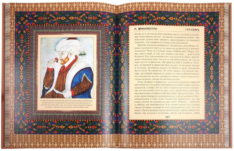 Иллюстрация 1 из 13 для Государь - Никколо Макиавелли | Лабиринт - книги. Источник: Лабиринт