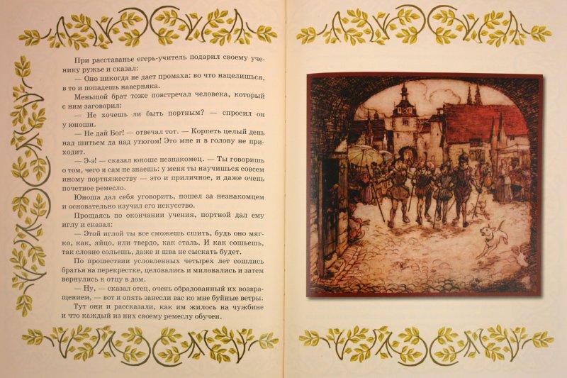 Иллюстрация 1 из 36 для Сказки - Гримм Якоб и Вильгельм | Лабиринт - книги. Источник: Лабиринт