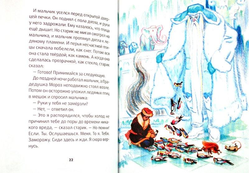 Иллюстрация 1 из 33 для Два брата - Евгений Шварц | Лабиринт - книги. Источник: Лабиринт
