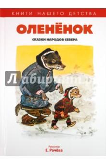 Олененок: Сказки народов севера