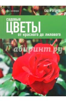 Садовые цветы: от красного до лиловогоСадовые растения<br>В книге вы найдете описание самых разных садовых цветов, сгруппированных по опенкам, от красного до лилового, и рекомендации по разведению растений и уходу за ними. Это издание станет для вас настоящим источником вдохновения, и вы сможете подобрать лучшие варианты для своего сада.<br>