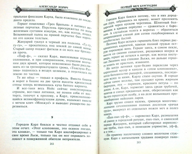Иллюстрация 1 из 9 для Первый меч Бургундии - Александр Зорич | Лабиринт - книги. Источник: Лабиринт