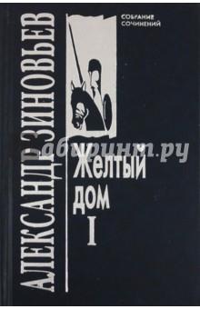 Собрание сочинений в 10 томах. Том 3: Желтый дом 1