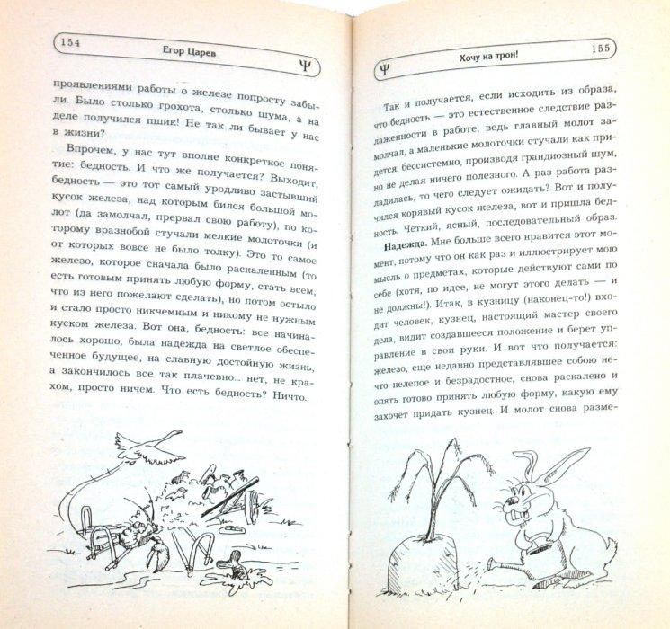 Иллюстрация 1 из 12 для Хочу на трон! Искусство думать не думая - Егор Царев   Лабиринт - книги. Источник: Лабиринт