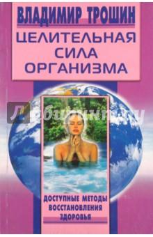 Трошин Владимир Дмитриевич Целительная сила организма. Доступные методы восстановления здоровья
