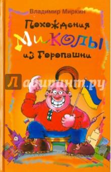 Миркин Владимир Иванович Похождение Миколы из Горопашни