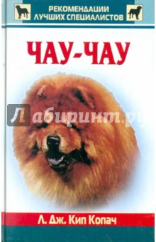Чау-чауСобаки<br>Эта книга посвящена сдержанному, независимому, гордому и надменному чау-чау - уникальной мощной собаке, в профиль напоминающей льва, а спереди - медведя, с только ей присущей ходульной походкой. Автор описывает историю происхождения породы. Вы узнаете о том, как создавался ее стандарт, о наиболее известных питомниках и заводчиках чау в США, о том, можно ли дрессировать этих собак и участвовать с ними в испытаниях по послушанию. Множество иллюстраций автора и фотографий прекрасно дополняют текст книги<br>