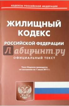 Жилищный кодекс Российской Федерации (на 01.07.11)