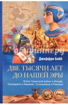 Две тысячи лет до нашей эры.Эпоха Троянской войны и Исхода,Хаммурапи и Авраама,Тутанхамона и Рамзеса
