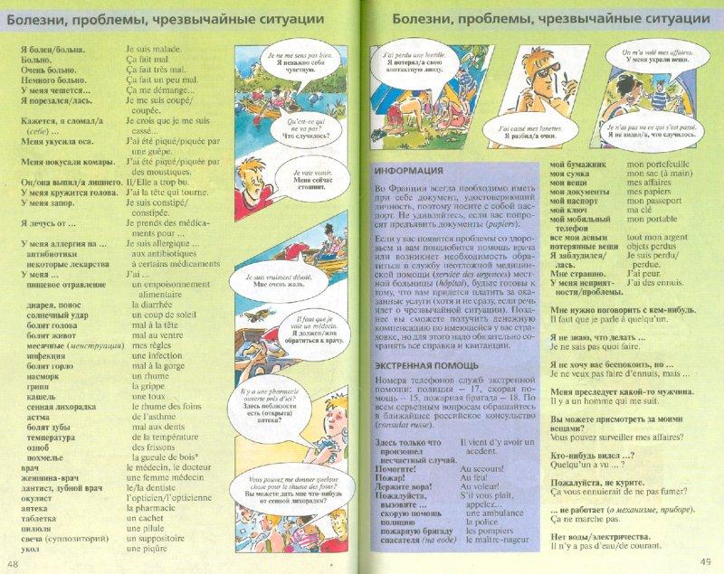 Иллюстрация 1 из 30 для Элементарный французский за месяц - Ирвинг, Нидхэм, Колвин | Лабиринт - книги. Источник: Лабиринт