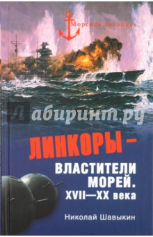 Линкоры - властители морей. XVII - XX века