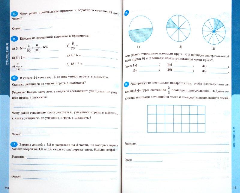 Ответы на рабочую тетрадь 6 класс по математике