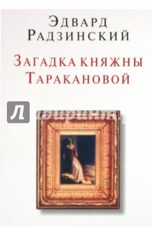 Загадки княжны Таракановой