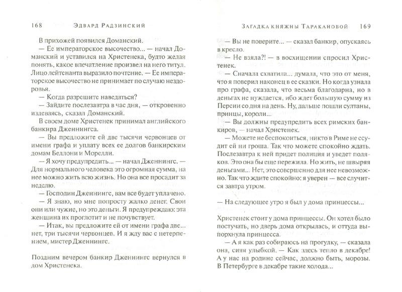 Иллюстрация 1 из 13 для Загадки княжны Таракановой - Эдвард Радзинский | Лабиринт - книги. Источник: Лабиринт
