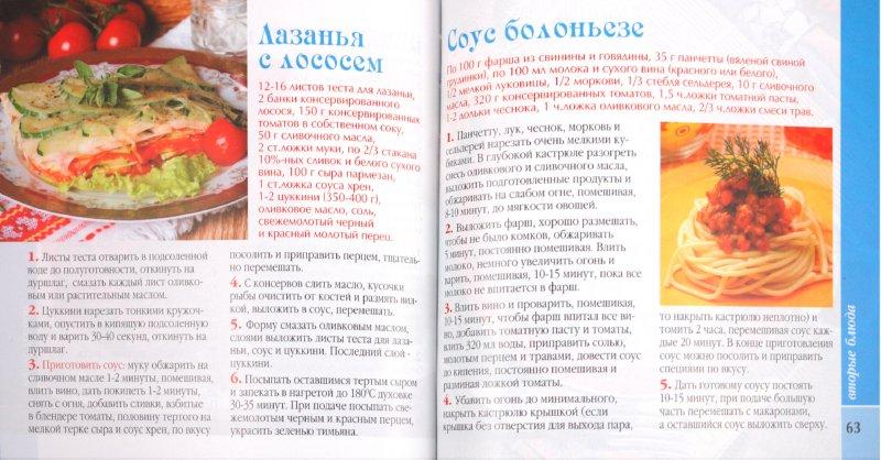 Иллюстрация 1 из 14 для Италия. Кухни народов мира | Лабиринт - книги. Источник: Лабиринт