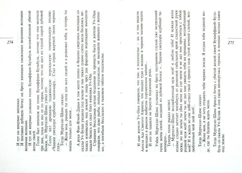 Иллюстрация 1 из 7 для Лазоревый странник - Тимур Зульфикаров | Лабиринт - книги. Источник: Лабиринт