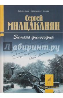 Мнацаканян Сергей Мигранович Зимняя философия