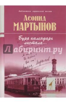 Мартынов Леонид Николаевич »