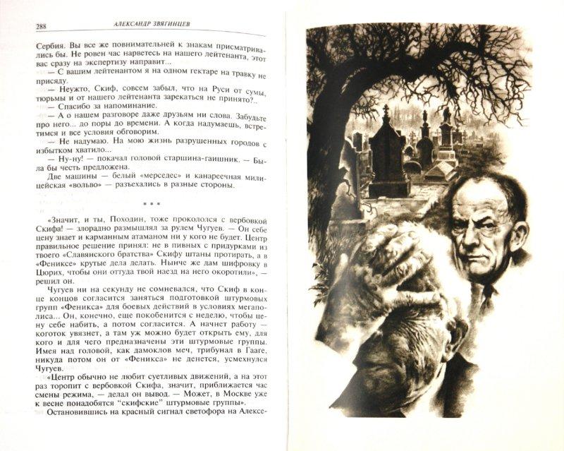 Иллюстрация 1 из 37 для Естественный отбор - Александр Звягинцев | Лабиринт - книги. Источник: Лабиринт