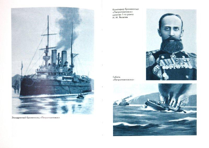 Иллюстрация 1 из 22 для Русско-японская война. 1904-1905. Факты. Документы - Шацилло, Шацилло | Лабиринт - книги. Источник: Лабиринт