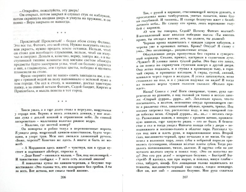 Иллюстрация 1 из 9 для Праздник побежденных - Борис Цытович | Лабиринт - книги. Источник: Лабиринт