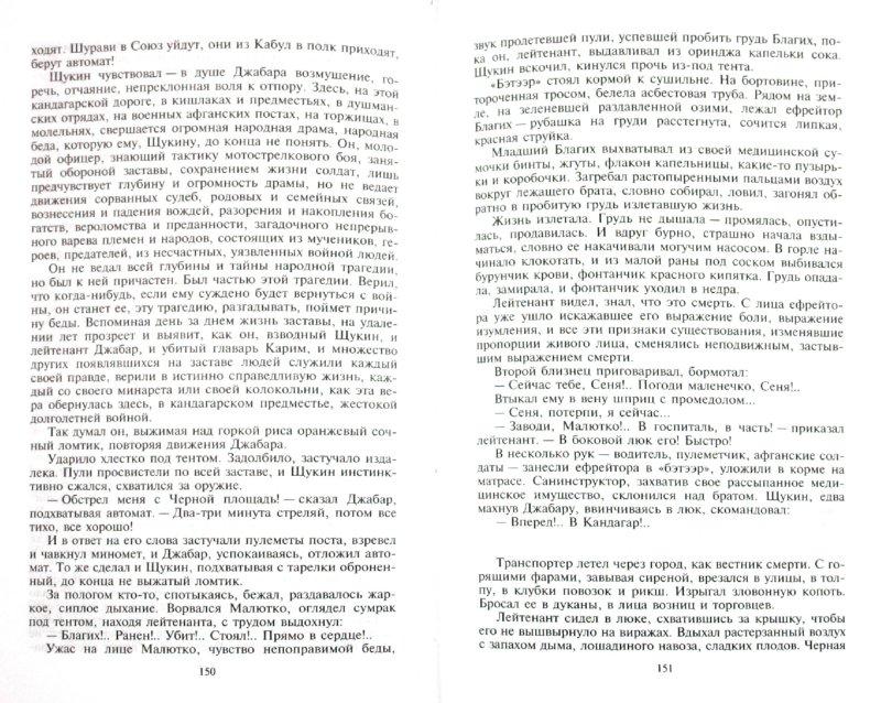 Иллюстрация 1 из 18 для Третий тост - Александр Проханов | Лабиринт - книги. Источник: Лабиринт