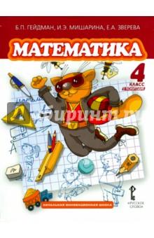 Математика. Учебник для 4 класса. Второе полугодие. ФГОС