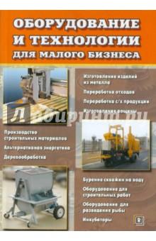 Оборудование и технологии для малого бизнеса