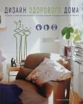 Джекки Крейвен: Дизайн здорового дома
