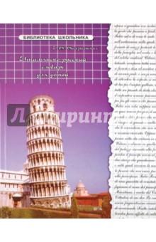 Итальянско-русский словарь для детей