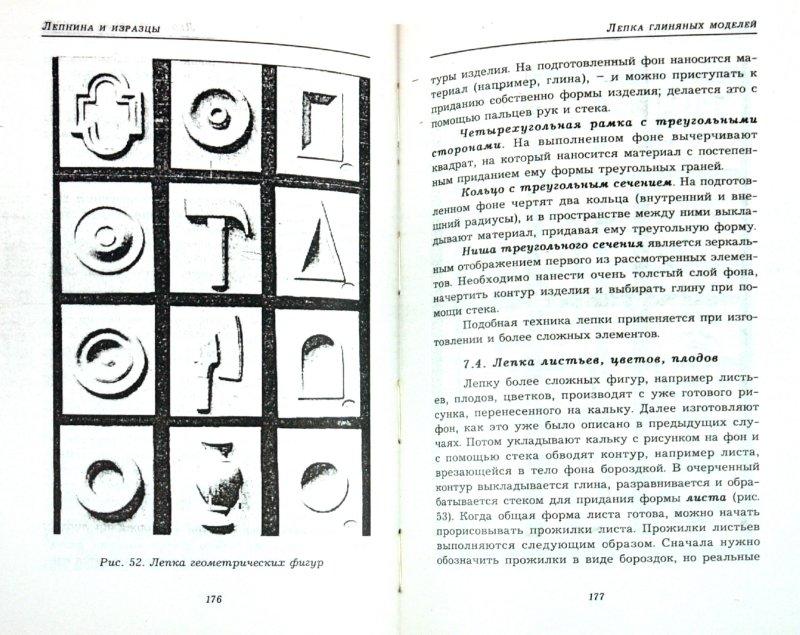 Иллюстрация 1 из 4 для Лепнина и изразцы - Алексей Марков | Лабиринт - книги. Источник: Лабиринт