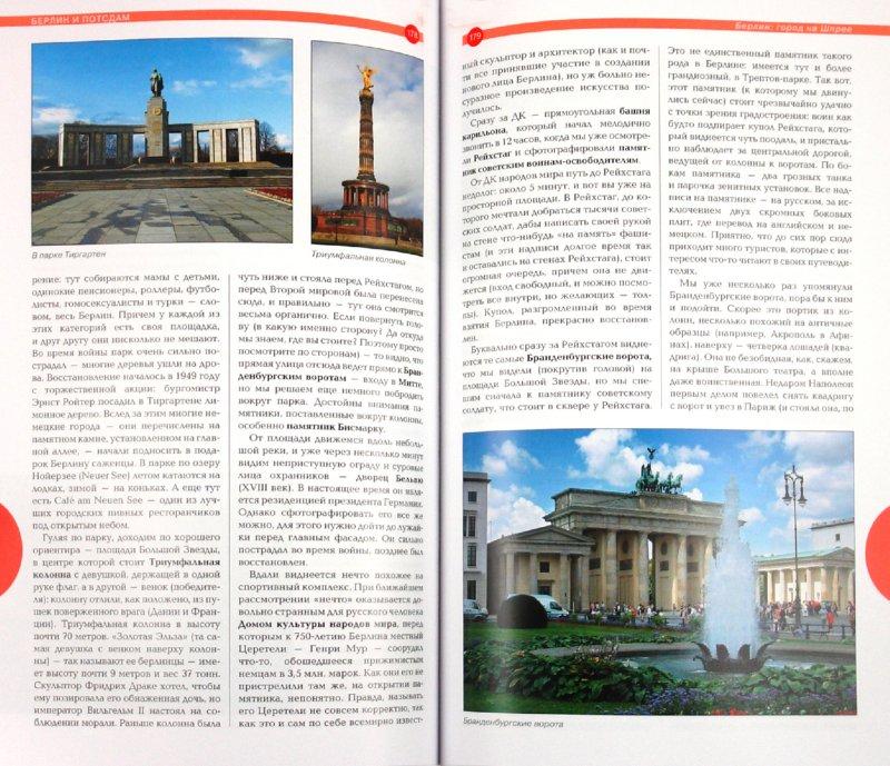 Иллюстрация 1 из 5 для Германия: путеводитель (+ DVD) - Крылов, Эльгурт, Завацкая | Лабиринт - книги. Источник: Лабиринт