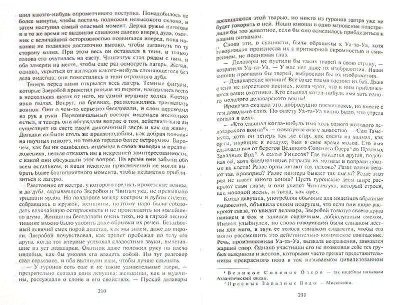 Иллюстрация 1 из 2 для Зверобой, или Первая тропа войны - Джеймс Купер | Лабиринт - книги. Источник: Лабиринт