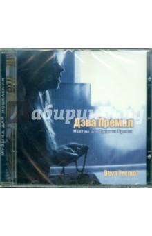 Премал Дэва Мантры для трудных времен (CD)
