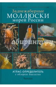 Заднежаберные моллюски морей России. Атлас-определитель с обзором биологии