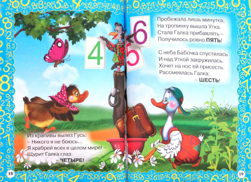 Иллюстрация 1 из 12 для Учимся считать - Владимир Степанов | Лабиринт - книги. Источник: Лабиринт