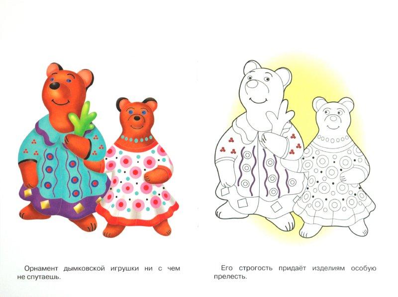Иллюстрация 1 из 15 для Раскраска. Дымковская игрушка ...