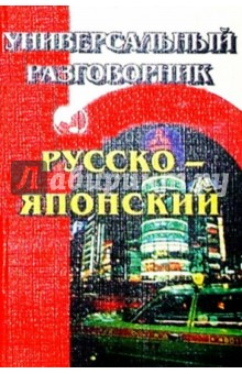 Русско-японский универсальный разговорник