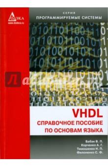 VHDL. Справочное пособие по основам языкаПрограммирование<br>Представляет собой вводный курс в язык VHDL и предназначена для быстрого ознакомления с базовыми концептуальными положениями этого языка. В данной книге приводятся базовые принципы параллельного программирования, положенные в основу языка VHDL, а также принципы организации VHDL-проекта и взаимосвязь компонентов проекта с физическими процессами, протекающими в реальных цифровых устройствах. Содержит многочисленные практические примеры проектирования цифровых устройств, в частности цифровых устройств специального назначения (криптопроцессоров). <br>Рассчитана на студентов, изучающих язык VHDL, в том числе и в рамках учебных курсов, посвященных проектированию устройств защиты информации.<br>