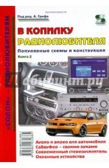 В копилку радиолюбителя. Популярные схемы и конструкции. Книга 2