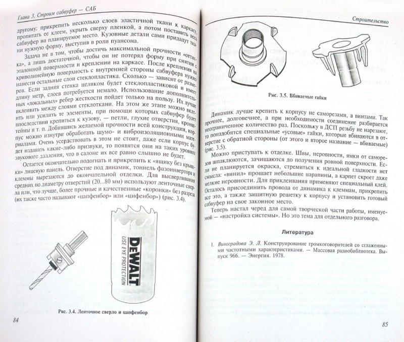 Иллюстрация 1 из 11 для В копилку радиолюбителя. Популярные схемы и конструкции. Книга 2 | Лабиринт - книги. Источник: Лабиринт