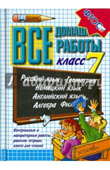 Все домашние работы за 7 классСборники готовых домашних заданий<br>В данном учебном пособии решены, и в большинстве случаев подробно разобраны ВСЕ задачи и упражнения по Алгебре, Геометрии и Физике, а также выполнены ВСЕ задания по Русскому, Английскому и Немецкому языкам из ВСЕХ основных учебников для 7 класса.<br>Пособие предназначено для учащихся 7-х классов, испытывающих трудности в самостоятельном решении домашних заданий. Также оно полезно родителям, которые смогут помочь своему ребенку в решении домашних заданий, проконтролировать правильность их выполнения и степень усвоения материала.<br>19-е издание, переработанное и дополненное.<br>