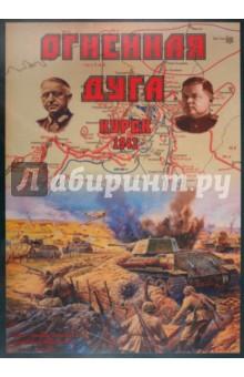 Настольная игра Курск - 1943. Огненная дуга