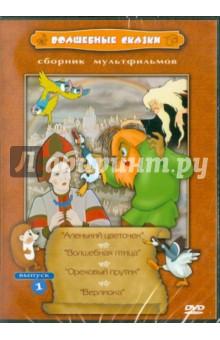 Волшебные сказки (DVD)Отечественные мультфильмы<br>В сборнике представлены мультфильмы:<br>Аленький цветочек, Волшебная птица, Ореховый прутик, Верлиока.<br>Язык: русский mono<br>Формат: 4:3<br>Цветной<br>Без субтитров<br>Продолжительность 95 минут<br>