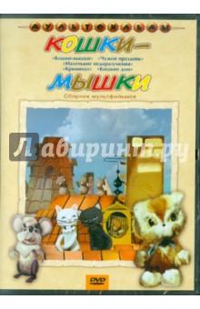 Кошки-мышки. Сборник мультфильмов (DVD)Отечественные мультфильмы<br>Этот кошачий сборник советских мультфильмов включает в себя всеми любимые мультики:<br>1. Кошки-мышки. Кукольный мультфильм для самых маленьких, о необычной дружбе котенка Кыцика и мышонка Мыцика, которые из вечера в квартире устроили себе целое приключение.<br>2. Чужой праздник. Смешная история о том, как кот захотел попасть на праздник к мышам, для чего он притворился мертвым и как это едва не закончилось для него печально. Фильм кукольный.<br>3. Маленькие недоразумения. Кукольный мультфильм для малышей о том как два друга-котенка - Котик-Мотик и Тимотике решили поиграть…<br>4. Криминал. Рисованный мультфильм о том как хитрый кот украл у повара кусок мяса.<br>5. Кошкин дом. Кукольный мультфильм по произведению Самуила Маршака про бедных котят которых не захотели приютить зажиточные Кошка с Котом, но в последствии все стало наоборот.<br>Формат: 4:3<br>Цветной.<br>Звук: русский, моно<br>PAL ALL<br>Продолжительность: 79 мин.<br>