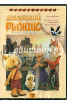 Маленький рыжик (DVD)Отечественные мультфильмы<br>В сборнике представлены мультфильмы:<br>- Маленький Рыжик, <br>- Мой брат страусенок, <br>- Ростик и Кеша, <br>- Подземный проход<br>Язык: русский mono<br>Формат: 4:3<br>Цветной<br>Без субтитров<br>Продолжительность 86 минут<br>
