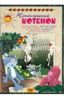 Непослушный котенок (DVD)Отечественные мультфильмы<br>В сборнике представлены мультфильмы:<br>Непослушный котенок, Вот так тигр!, Почему ушел котенок?, Как стать большим, Как котенку построили дом, Жадный Кузя, Котенок с улицы Лизюкова.<br>Продолжительность 70 минут.<br>Формат: 4:3<br>Цветной<br>Язык: русский mono<br>Без субтитров.<br>Для любой зрительской аудитории.<br>